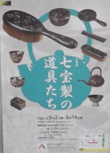 企画展「七宝製の道具たち」ポスター