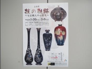 技の軌跡展ポスター
