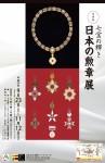 七宝アートヴィレッジ「日本の勲章」展A2ポスター_入稿見本170911_(1)