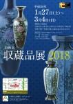 収蔵品展2018_0113
